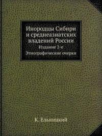 Inorodtsy Sibiri I Sredneaziatskih Vladenij Rossii Izdanie 2-E. Etnograficheskie Ocherki