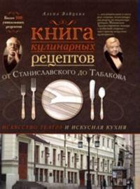 Kniga kulinarnykh retseptov ot Stanislavskogo do Tabakova. Iskusstvo teatra i iskusnaja kukhnja