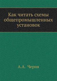 Kak Chitat Shemy Obschepromyshlennyh Ustanovok