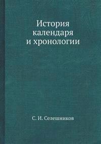 Istoriya Kalendarya I Hronologii