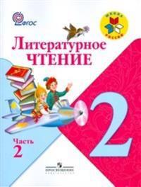 Literaturnoe chtenie. Uchebnik dlja 2 klassa v 2 ch. Kirja sisältää  MP3-muotoisen CD:n