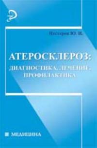 Ateroskleroz: diagnostika, lechenie, profilaktika: rukovodstvo dlja vrachej pervichnogo zvena zdravookhranenija