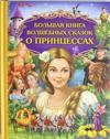 Bolshaja kniga volshebnykh skazok o printsessakh