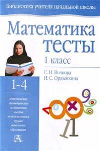Matematika: testy: 1-j kl.