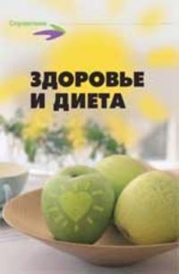 Zdorove i dieta: 100 lechebnykh ratsionov, 500 retseptov dieticheskikh bljud: spravochnik