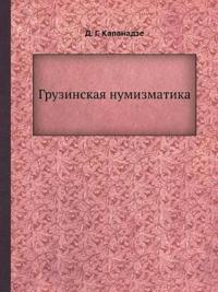 Gruzinskaya Numizmatika