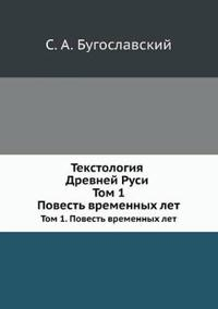 Textology of Ancient Russia. Volume 1. the Tale of Bygone Years