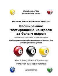 Advanced Billiard Ball Control Skills Test (Russian): Genuine Ability Confirmation for Dedicated Players