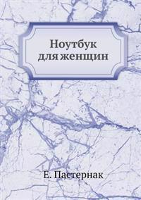 Noutbuk Dlya Zhenschin