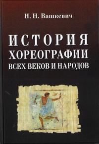 Istorija khoreografii vsekh vekov i narodov
