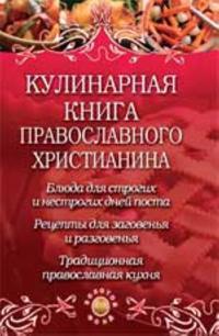 Kulinarnaja kniga pravoslavnogo khristianina