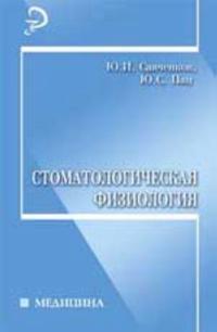 Stomatologicheskaja fiziologija: ucheb.posobie