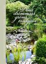 Dina drömmars gröna trädgård