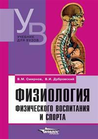 Fiziologiya Fizicheskogo Vospitaniya I Sporta