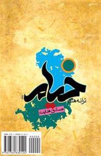 Rubaiyat of Omar Khayyam: Taraneh-Haye Khayyam