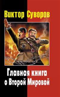 Viktor Suvorov: Glavnaja kniga o Vtoroj mirovoj.