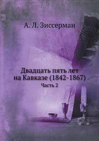 Dvadtsat' Pyat' Let Na Kavkaze (1842-1867) Chast' 2