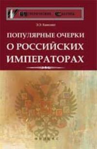 Populjarnye ocherki o rossijskikh imperatorakh