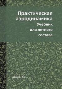Prakticheskaya Aerodinamika Uchebnik Dlya Letnogo Sostava
