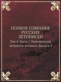 Polnoe Sobranie Russkih Letopisej Tom 4. Chast 1. Novgorodskaya Chetvertaya Letopis. Vypusk 3