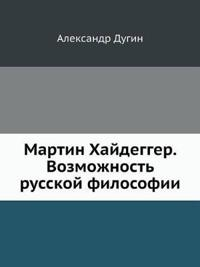 Martin Haydegger. Possibility of the Russian Philosophy