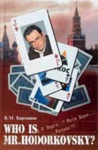 Who is mr.Hodorkowsky? D-r Zorge...?Mata Khari...? ...Matias!!!