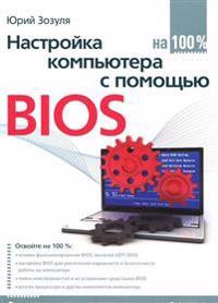 Nastrojka Komp'yutera S Pomosch'yu BIOS Na 100%