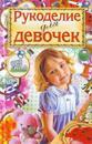 Rukodelie Dlya Devochek