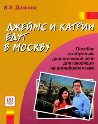 James and Katherine are Visiting Moscow