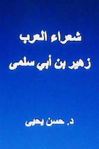 Shu'ara Al Arab: Zuhayr Bin ABI Sulma