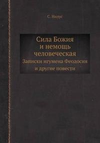 Sila Bozhiya I Nemosch Chelovecheskaya Zapiski Igumena Feodosiya I Drugie Povesti