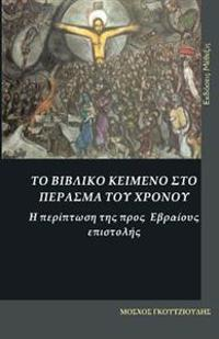 The Biblical Text in the Passage of the Time. the Case of the Epistle to the Hebrews: To Vivliko Keimeno Sto Perasma Tu Hronou. H Periptosi Tis Pros E