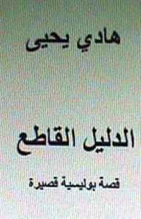 Al Dalil Al Qati: Short Arabic Story