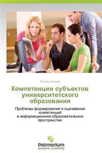 """Kompetentsii Sub""""ektov Universitetskogo Obrazovaniya"""