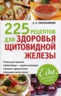225 retseptov dlja zdorovja schitovidnoj zhelezy