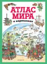 Atlas mira v kartinkakh (il. Daniely De Luka)