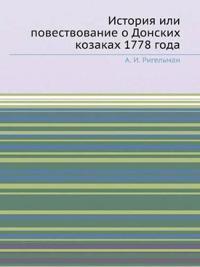 Istoriya Ili Povestvovanie O Donskih Kozakah 1778 Goda