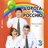 CD Doroga v Rossiju 3. Pervyj uroven. Ensimmäinen taso. Tom II. B1. Venäjän kielen oppikirja. Matka Venäjälle 3. Osa II (Oppikirjoja voidaan tilata erikseen)