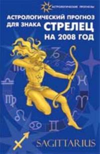 Astrologicheskij prognoz dlja znaka Strelets 2008