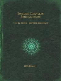 Bol'shaya Sovetskaya Entsiklopediya Tom 22 Dzhutsa - Dogovor Torgovyj