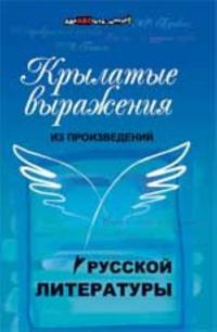 Krylatye vyrazhenija iz proizvedenij russkoj literatury