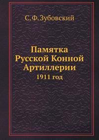 Pamyatka Russkoj Konnoj Artillerii 1911 God