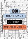 1000個の数独パズルは、とても簡単なものから難しいものまであります。&#12