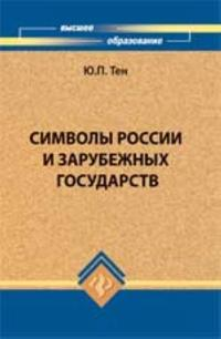 Simvoly Rossii i zarubezhnykh gosudarstv: ucheb.posobie. - Izd. 2-e, ster.