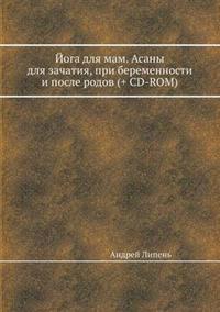 Joga Dlya Mam. Asany Dlya Zachatiya, Pri Beremennosti I Posle Rodov (+ CD-ROM)