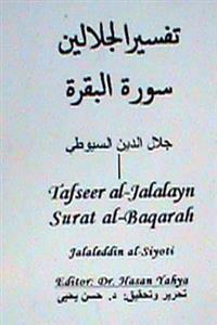 Tafseer Al-Jalalayn: Surat Al-Baqarah: Dr. Hasan Yahya