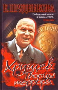 Khruschev. Tvortsy terrora