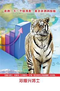 Africa, the Next Economic Tiger: Lessons from Asia (Mandarin)