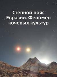 Steppe Zone of Eurasia. the Phenomenon of Nomadic Cultures