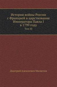 Istoriya Vojny Rossii S Frantsiej V Tsarstvovanie Imperatora Pavla I V 1799 Godu Tom III